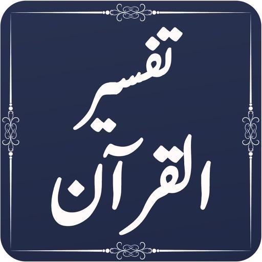 Quran Ul Kareem - Abdus salam