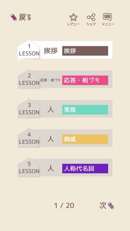 単語で覚える韓国語 - ハングル勉強アプリ screenshot-4
