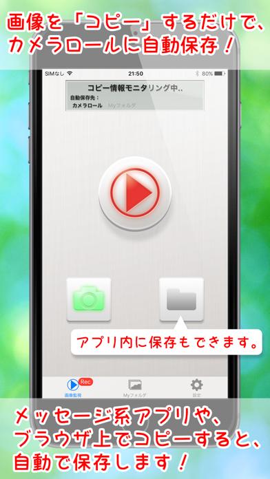 イメコピのスクリーンショット1