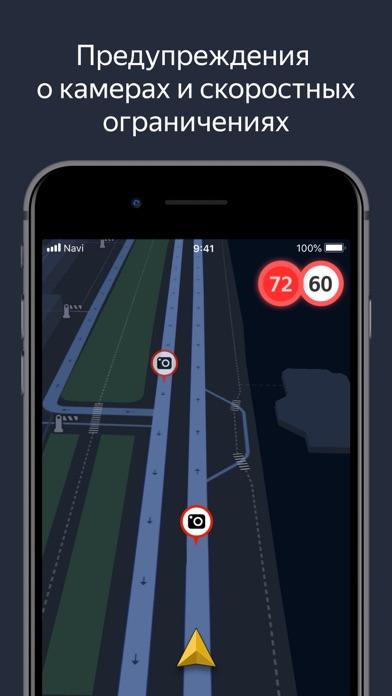 Яндекс.Навигатор – GPS, Пробки для ПК 1