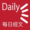 Daily Text - 日毎日の経典を聞く(中国語)