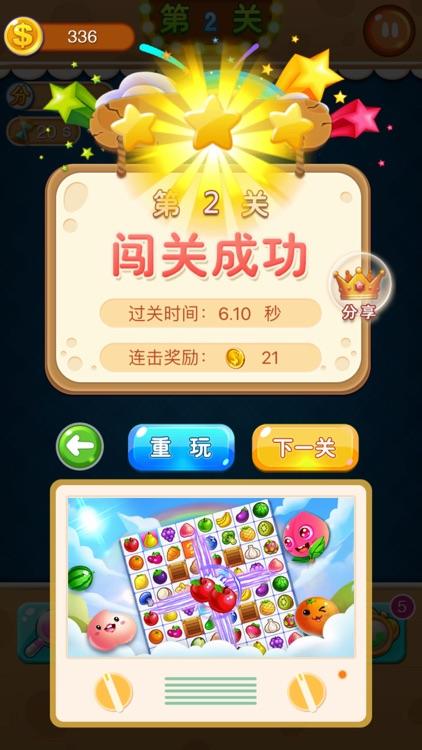 连连看—经典版连连看小游戏 screenshot-7