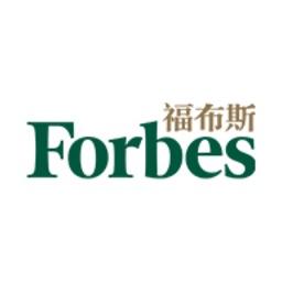 福布斯中文版