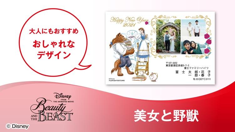 年賀状 2021 ディズニーキャラクター年賀状 screenshot-3
