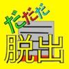 シャッター街に新装開店!! 面白いゲーム - iPhoneアプリ