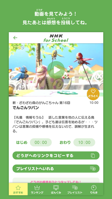 点击获取NHK for School
