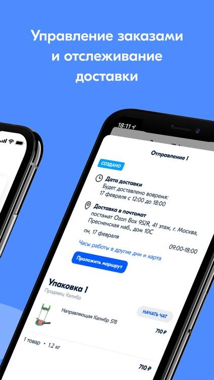OZON: 15 000 продавцов товаров screenshot-4