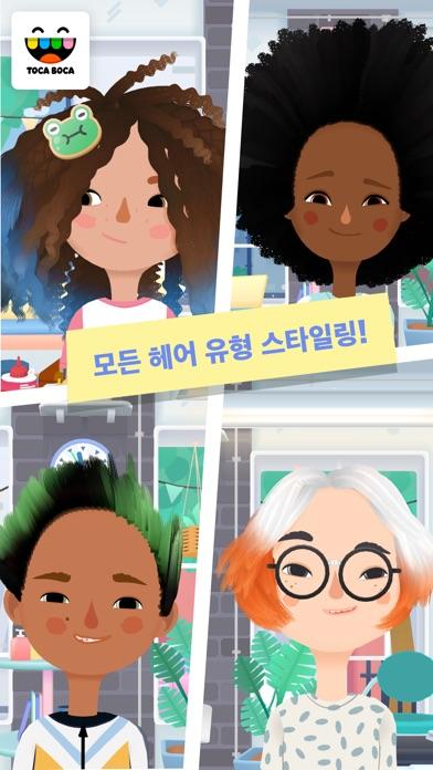 Screenshot for Toca Hair Salon 3 in Korea App Store