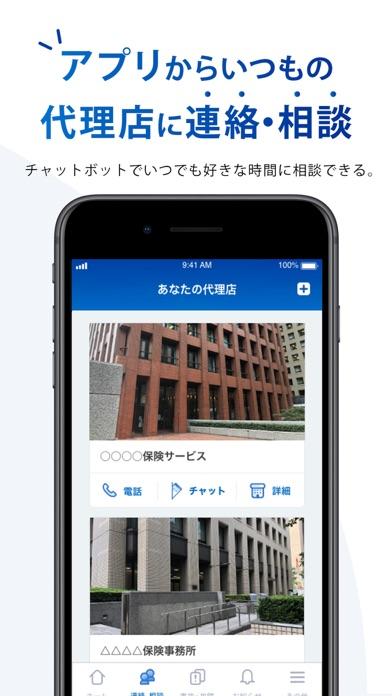 モバイルエージェント(東京海上日動) ScreenShot3