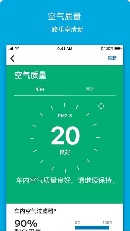 福特派-集多功能于一身的福特车主应用 screenshot-3