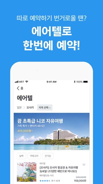 마이리얼트립- 해외 여행 필수 앱 for Windows