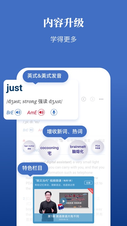 朗文当代高级英语辞典-说读写译全方位攻克英语难题 screenshot-4