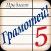 Грамотей! Викторина Орфографии - iPhoneアプリ