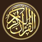 القرآن الكريم كاملا دون انترنت на пк