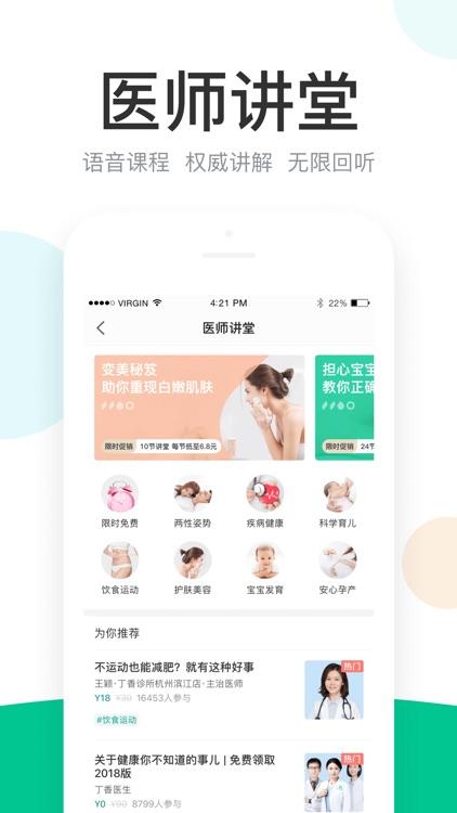 丁香医生—在线问诊开药健康咨询 screenshot-4