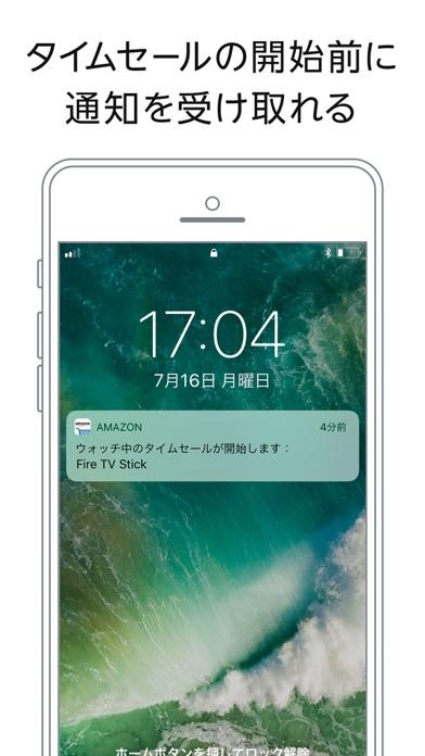Amazon ショッピングアプリ ScreenShot5