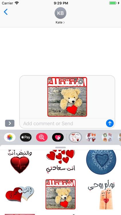 Arabic Love Expressions screenshot-3