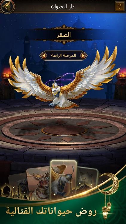 انتقام السلاطين screenshot-4