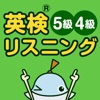 英検リスニングマスター 5級4級 - iPadアプリ
