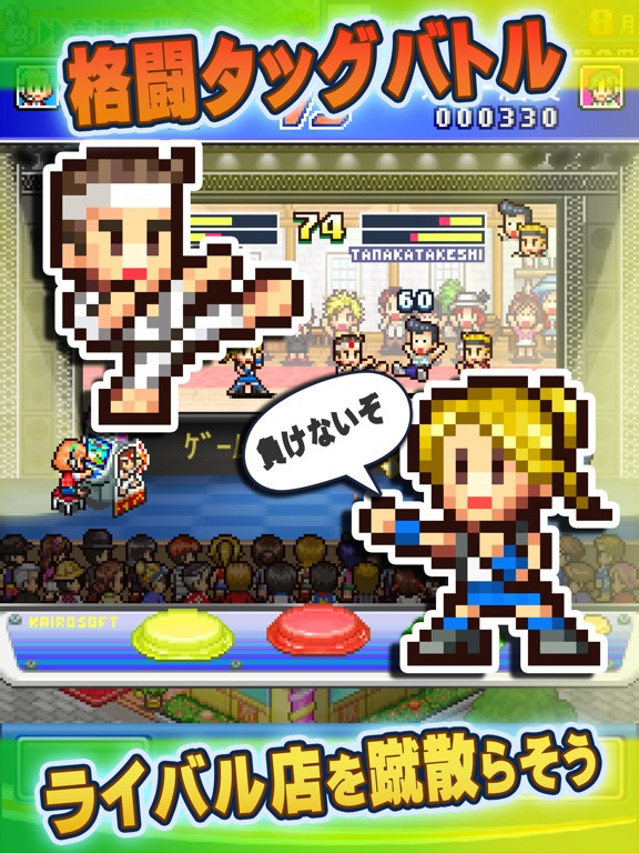 Pocket Arcade Story DX screenshot 8