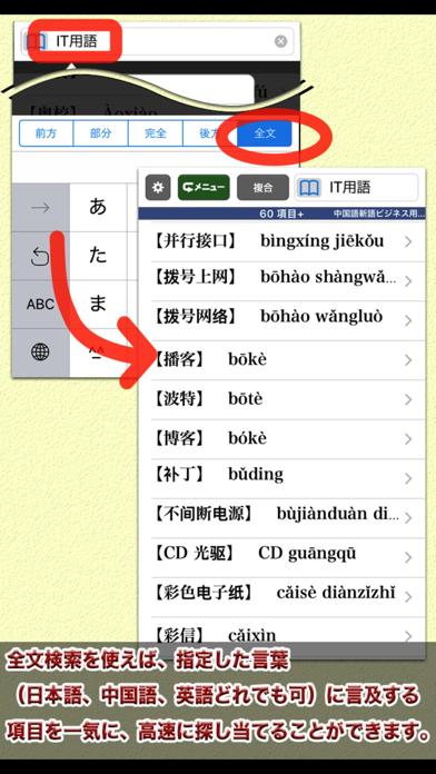 中国語新語ビジネス用語辞典Ver.3.0【大修館書店】のおすすめ画像6