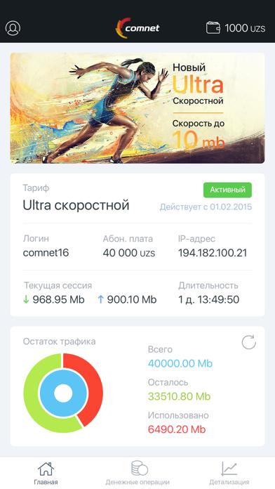 ComnetСкриншоты 2