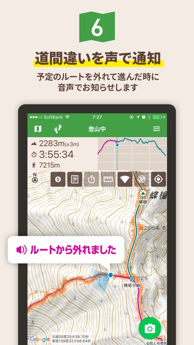 GPXファイルを読み込む - 地図ロイド for Android