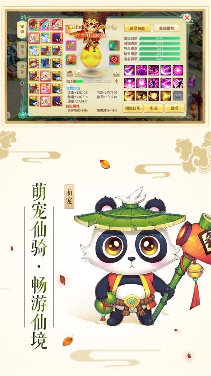 梦幻飞仙录-Q萌正版3D回合手游