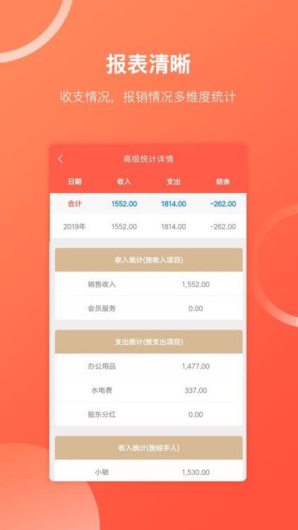 财务专家-生意记账 screenshot-3