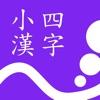 小四漢字練習 - iPadアプリ