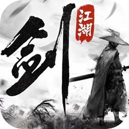 刀剑诀:古风武侠单机版