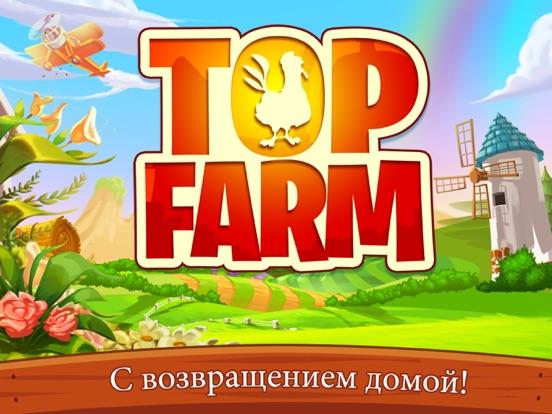 Игра Top Farm