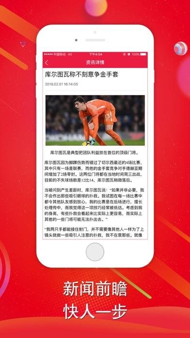 猎球足球-专业足球预测分析官方平台屏幕截图3