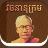 Chuon Nath Dictionary - iPhoneアプリ