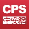 CPS中安网
