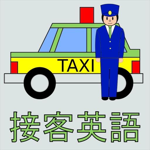 接客英語アプリ~タクシー編
