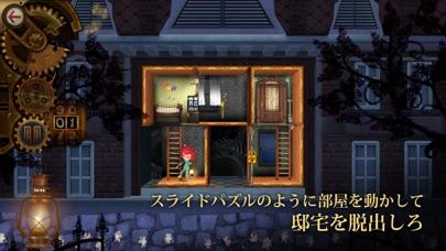 ルームズ:おもちゃ職人の邸宅のおすすめ画像2