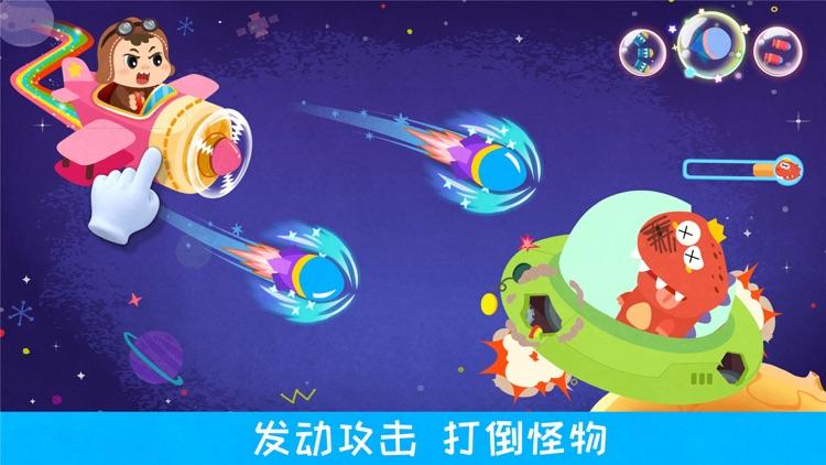 奇妙飞行员-飞行冒险勇气培养 screenshot-3