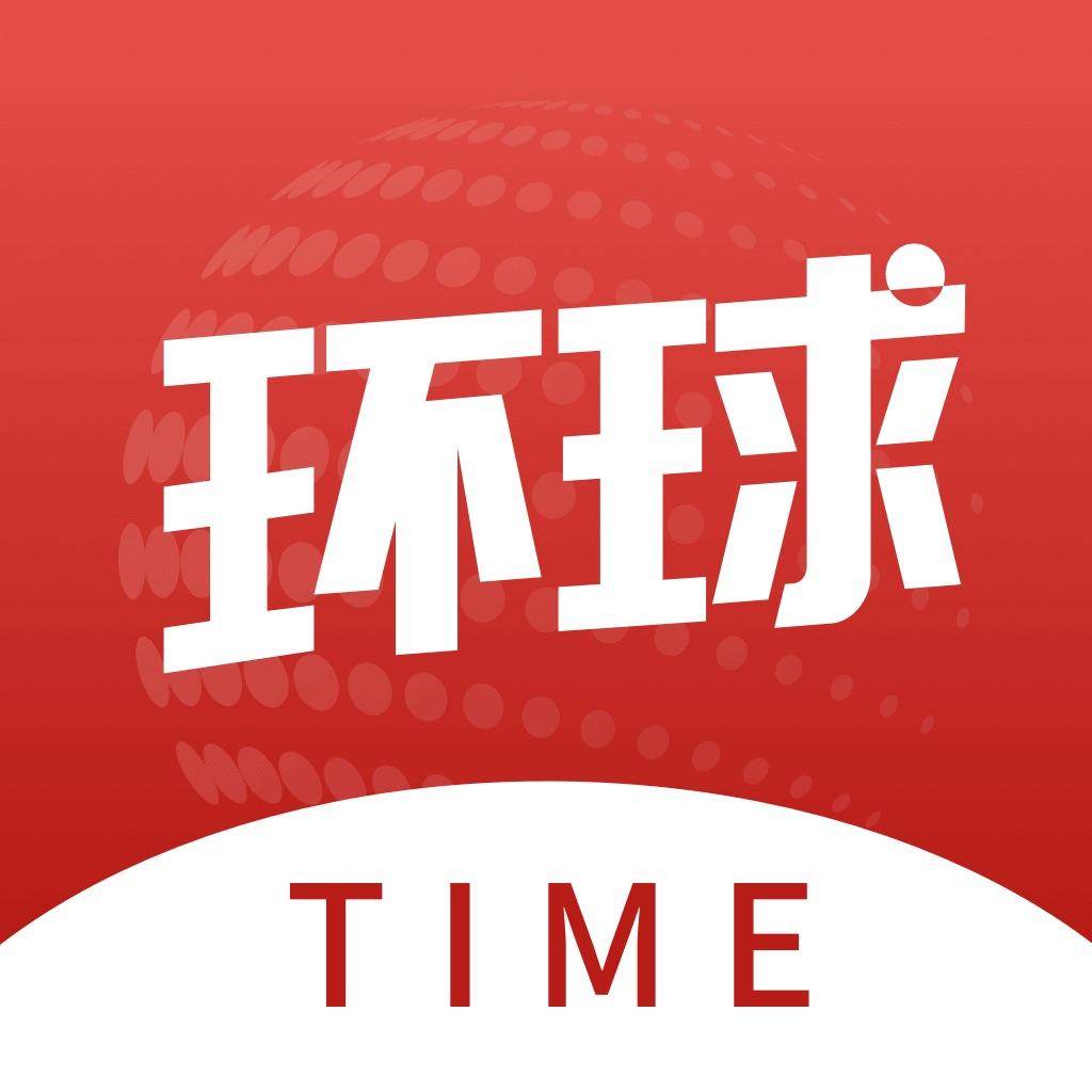 环球TIME - 环球时报官方APP
