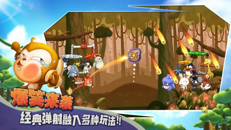 猴子很忙-国民休闲的对战弹射OL screenshot-0