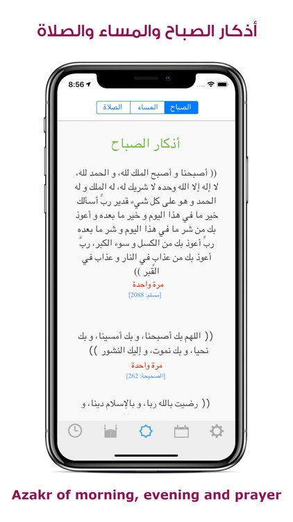 مؤذني - Moadeni: Prayer Times screenshot-3