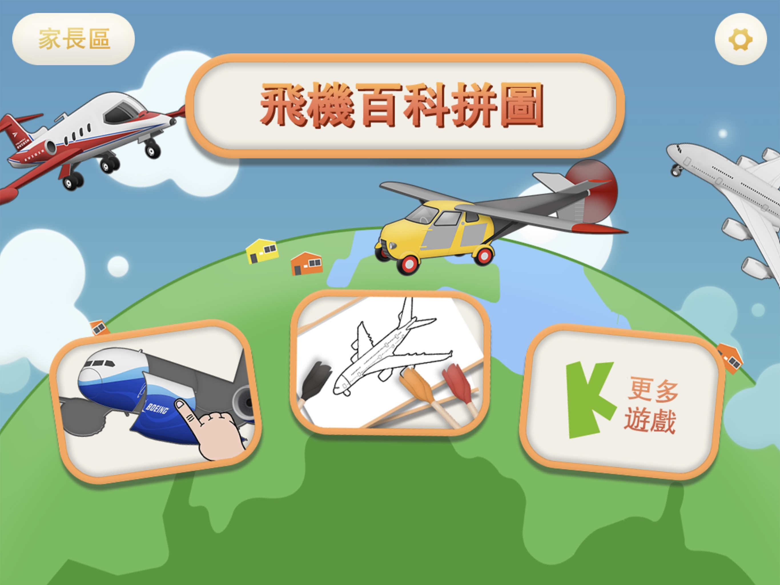 Airplane: Puzzle and Coloring-飞机百科拼图-涂色游戏