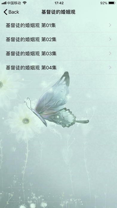 Screenshot for 恋爱指南--基督福音合辑 in New Zealand App Store