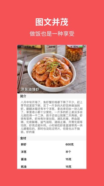 爱厨房-烹饪美食菜谱大全 screenshot-4