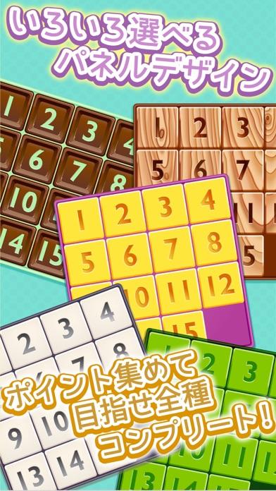 ふつうの15パズル