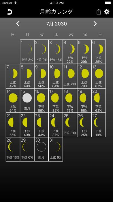 月齢カレンダー プロ - 月相スケジュールのおすすめ画像4