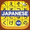 Kanji Kana Hero JLPT N3