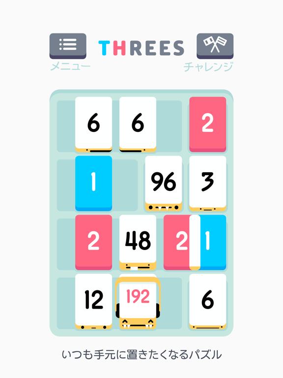Threes!のおすすめ画像5