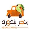 تطبيق بندوره - Banadırah App