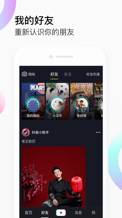 Screenshot for 抖音短视频 in China App Store